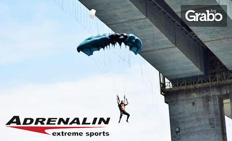 Подари изживяване с адреналин! Полет с балон или бейс джъмпинг, или
