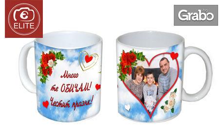 Чаша с ваша любима снимка и дизайн по избор
