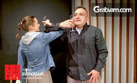 """Порция смях с комедията """"Квартет за двама"""" на 25 Юни"""