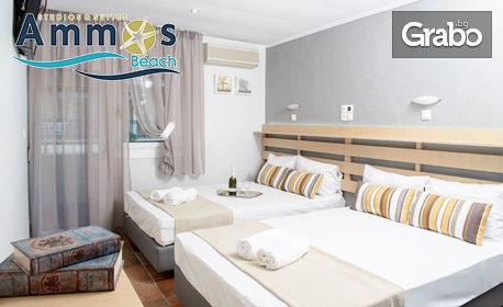През Май, Юни и Септември в Гърция! 3 нощувки за до шестима