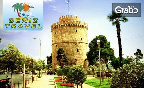 Еднодневна екскурзия до Солун на 2 или 30 Юни
