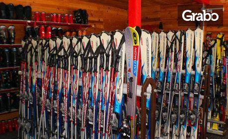 За ски сезона в Пампорово! Наем на ски оборудване за 1 ден, плюс индивидуален ски урок