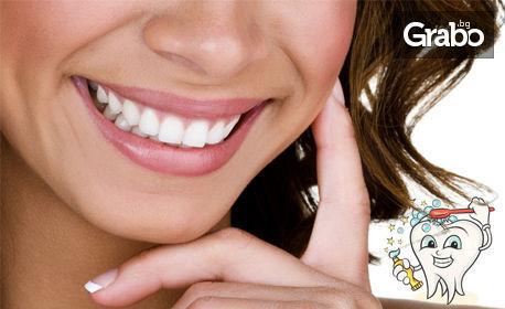 Почистване на зъбен камък с ултразвук, полиране и обстоен преглед