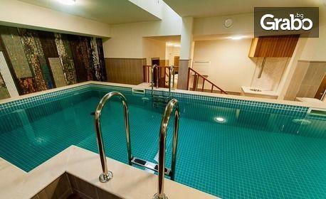 Почивка в Павел баня! 2 или 3 нощувки със закуски, плюс релакс зона
