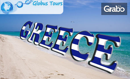 На плаж в Гърция! Еднодневна екскурзия до Аспровалта