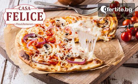 Хапване за вкъщи! Пица или салата по избор, или комбо меню с пилешки хапки, картофки и салата