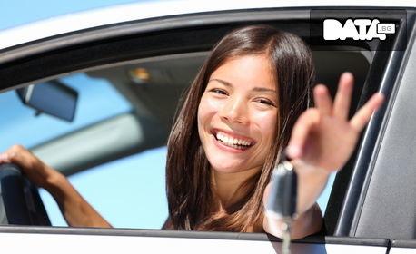 Шофьорски курс за категория А или В