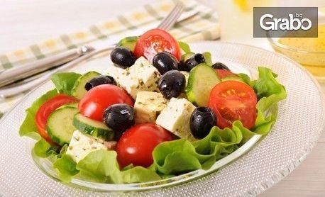 Хапни на място или вземи за вкъщи - салата и основно ястие, по избор