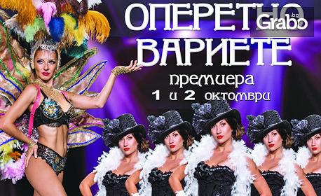 """Мюзикълът """"Оперетно вариете - подари мечта"""" на 2 Октомври"""