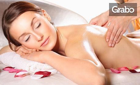 Лечебен или релаксиращ масаж на гръб или цяло тяло