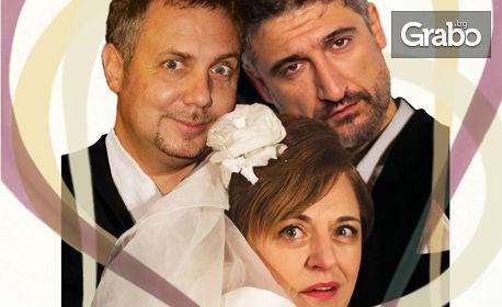 """Посмейте се с Мария Сапунджиева, Ненчо Илчев и Кирил Ефремов в """"Мъжът на жена ми"""" на 2 Септември"""