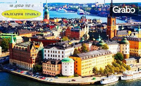 Екскурзия до Швеция, Норвегия и Дания! 6 нощувки със закуски, плюс самолетен транспорт