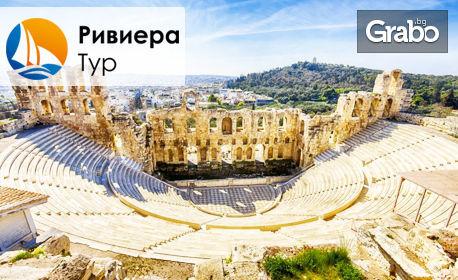 Оферта: Екскурзия до Атина за 6 или 22 Септември! 2 нощувки със закуски, плюс самолетен транспорт