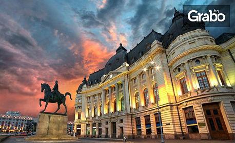 Предколеден уикенд в Букурещ! Нощувка със закуска, плюс транспорт и възможност за Терме Букурещ