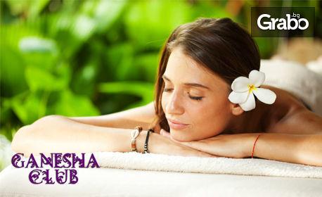 Луксозна кралска терапия Gold! Кралски източен масаж на цяло тяло, глава и лице, плюс RF лифтинг на лице