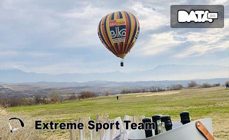 Панорамно издигане с балон край София, плюс бонус - заснемане