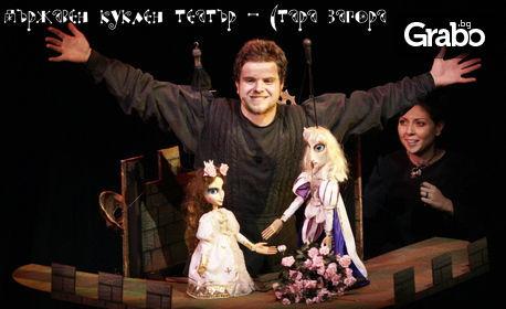 """Спектакъл """"Красавицата и Звярът"""" на 16.02 от 11:00ч, в Кукления театър"""
