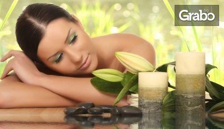 Ароматерапевтичен масаж на цяло тяло - енергизиращ или релаксиращ
