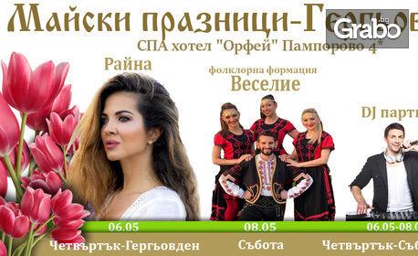 """Гергьовден в Пампорово! 3, 4 или 5 нощувки със закуски, вечери и възможност за обеди, плюс термална зона и DJ партита с участието на Райна и """"Веселие"""""""