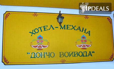 Пролетен релакс в Копривщица! Нощувка за двама, трима или семейство с дете