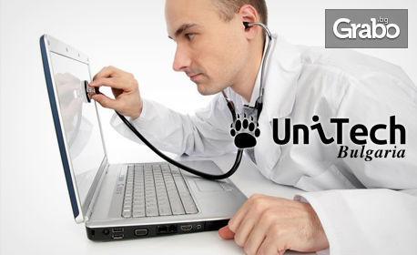 Почистване, преинсталиране и диагностика на настолен компютър или лаптоп, плюс транспорт