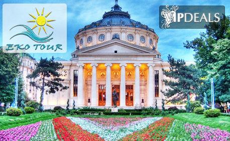 """Предколедна екскурзия до """"Малкия Париж"""" - Букурещ! 2 нощувки със закуски в района на Синая, плюс транспорт"""