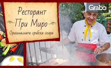 1200гр традиционна сръбска скара, плюс картофки с масло и бяло вино