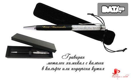 Химикал или комплект с химикал и автоматичен молив - с гравиран надпис по избор