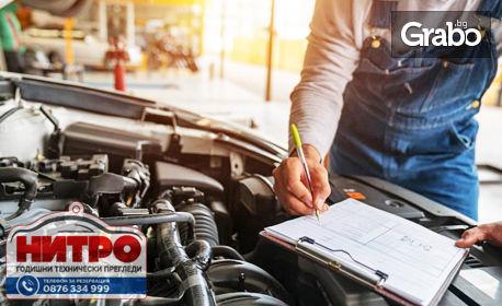 Годишен технически преглед на лек автомобил, джип или лекотоварен автомобил, с бонус - кафе и вода