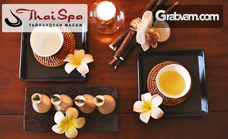 """105 минути релакс! SPA ритуал """"Тайландско блаженство"""" с пилинг, масаж и сауна - за един или двама"""