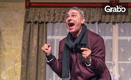 """Комедията """"Петък 13"""" с Христо Гърбов, Мария Сапунджиева и Мариана Миланова - на 15 Април"""