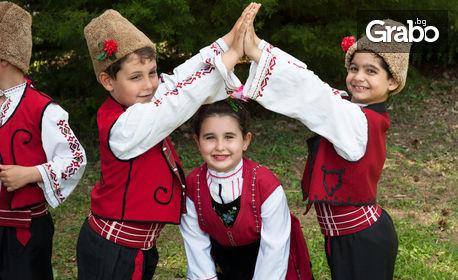 9 посещения на народни танци за начинаещи деца от 4 до 13г