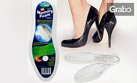 2 чифта стелки за обувки от мемори пяна Memory Insoles