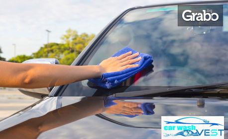 Външно и вътрешно измиване на лек автомобил, плюс нанасяне на вакса нa гумените уплътнения на вратите против залепване