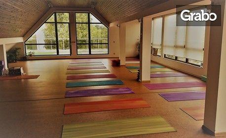 1 или 3 посещения на класическа йога