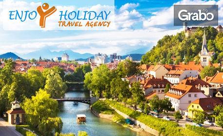 Екскурзия до Любляна, Мюнхен, Залцбург, Загреб и Белград! 5 нощувки със закуски, транспорт и възможност за Баварските замъци