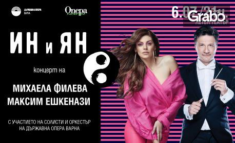 """""""Ин и Ян"""" - концерт на Михаела Филева и Максим Ешкенази на 6 Юли"""