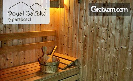 Релакс в Банско! Нощувка с възможност за закуска и вечеря или на база All Inclusive Light