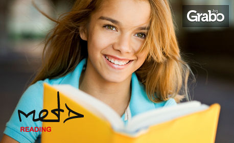 """Демо-курс """"Изкуството да четем и учим 5 пъти по-бързо и по-задълбочено"""""""