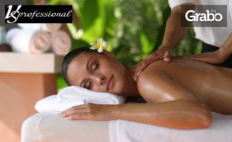 Класически или аромамасаж - на гръб или цяло тяло