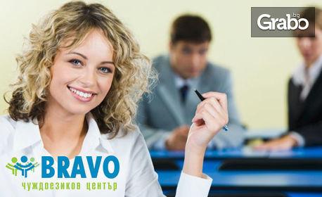 Еднодневен сугестопедичен курс по Английски с 4 учебни часа - на 7.11