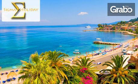 Септември на остров Корфу! 3 нощувки със закуски и вечери, плюс транспорт