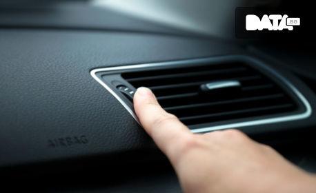 Цялостна профилактика на климатик на автомобил