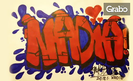 Ръчно изработен графит с името на любимия, в рамка с размер по избор