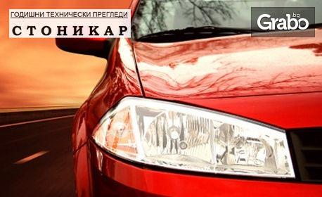 Годишен технически преглед на лек автомобил, джип или лекотоварен