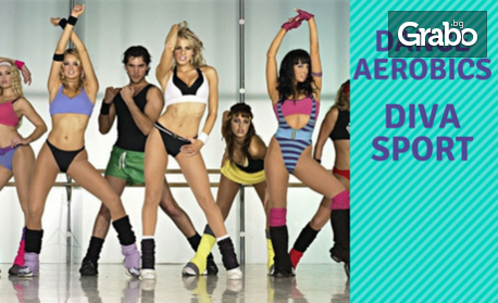 3 посещения на Dance аеробика