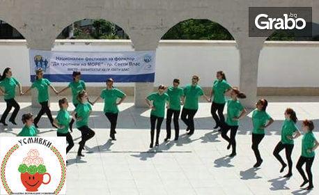 8 посещения на народни танци за начинаещи, средно напреднали или напреднали