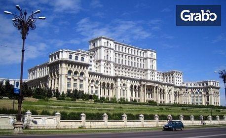 Еднодневна екскурзия до Букурещ на 19 Юли, с транспорт
