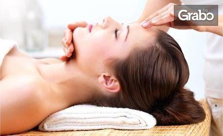Сияйно лице! Терапия с арган и маслина, или пилинг, масаж и маска