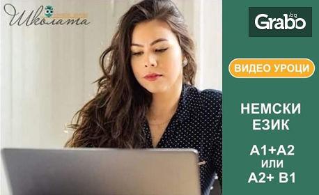 Онлайн курс по немски език за нива А1 и A2 или А2 и В1 - с 6 месеца достъп до всички граматични уроци и упражнения